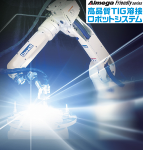 高品質TIG溶接ロボットシステム導入